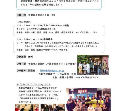 長野大学よろづやPJチーム 活動報告会開催のお知らせ