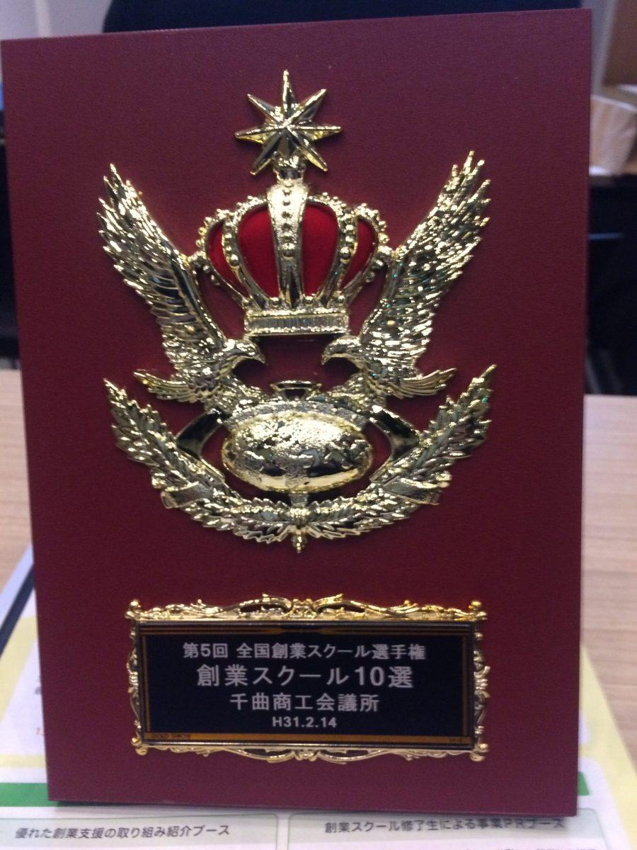 第5回 全国創業スクール選手権で表彰されました!