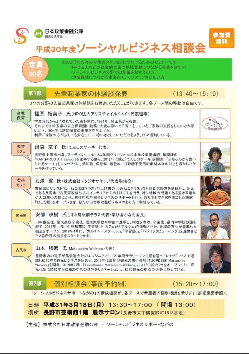 ソーシャルビジネス相談会 開催のお知らせ