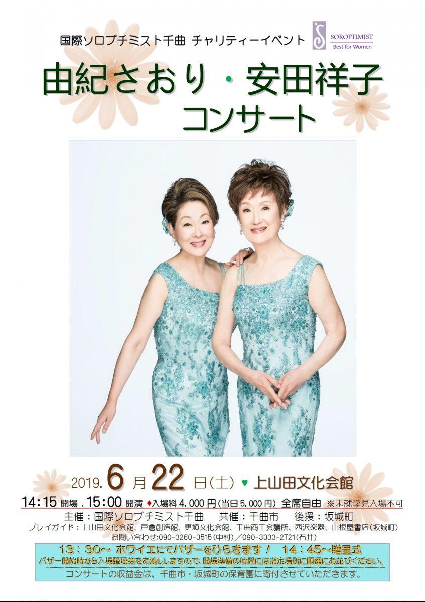 国際ソロプチミスト千曲主催イベント 由紀さおり・安田祥子 チャリティーコンサート開催のお知らせ
