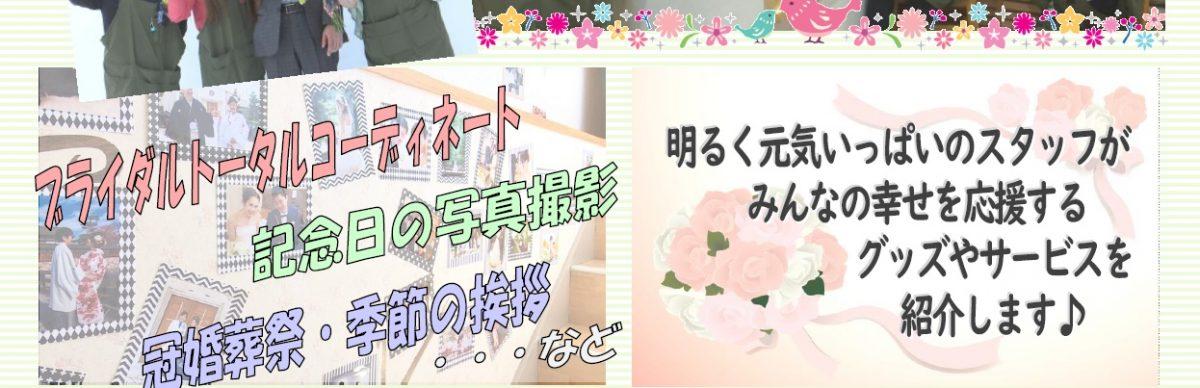 会員事業所紹介番組「千曲☆あの店・この店」 6月は「メイクハピネス千曲店」をご紹介します!