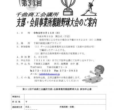 令和元年度 支部・会員事業所親睦野球大会開催のご案内
