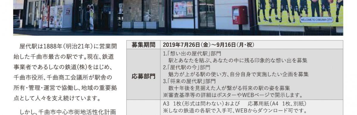 ちくま未来カフェ通信 No.028を発刊しました!