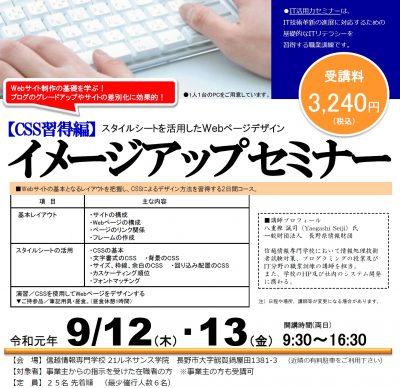 「WEBページデザイン イメージアップセミナー」開催のお知らせ