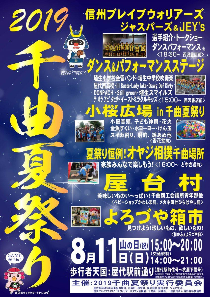 千曲夏祭りが開催されます