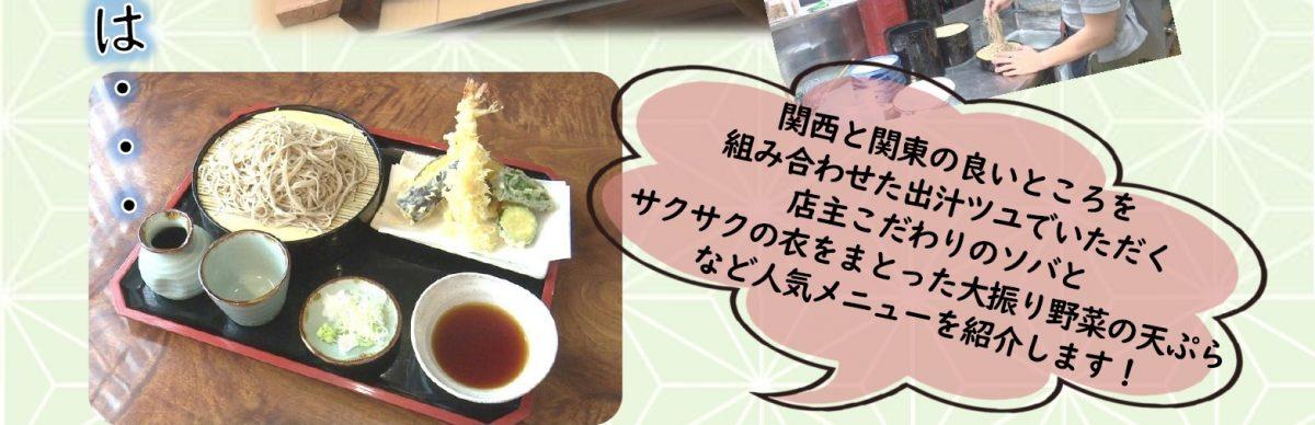 会員事業所紹介「千曲☆あの店・この店」 9月は「信州蕎麦わきゅう」様をご紹介します!