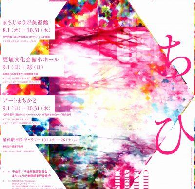 越ちひろ展「ミライノ色 ミライノ光 まちじゅうが美術館」が始まりました!