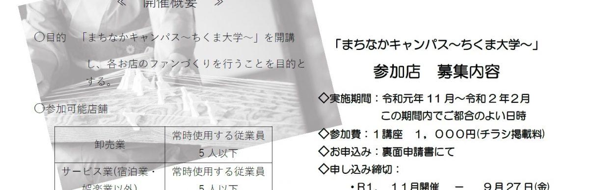 まちなかキャンパス 参加店を大募集!!