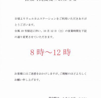 屋代駅ウェルカムステーション 10月12日(土)営業時間変更のお知らせ
