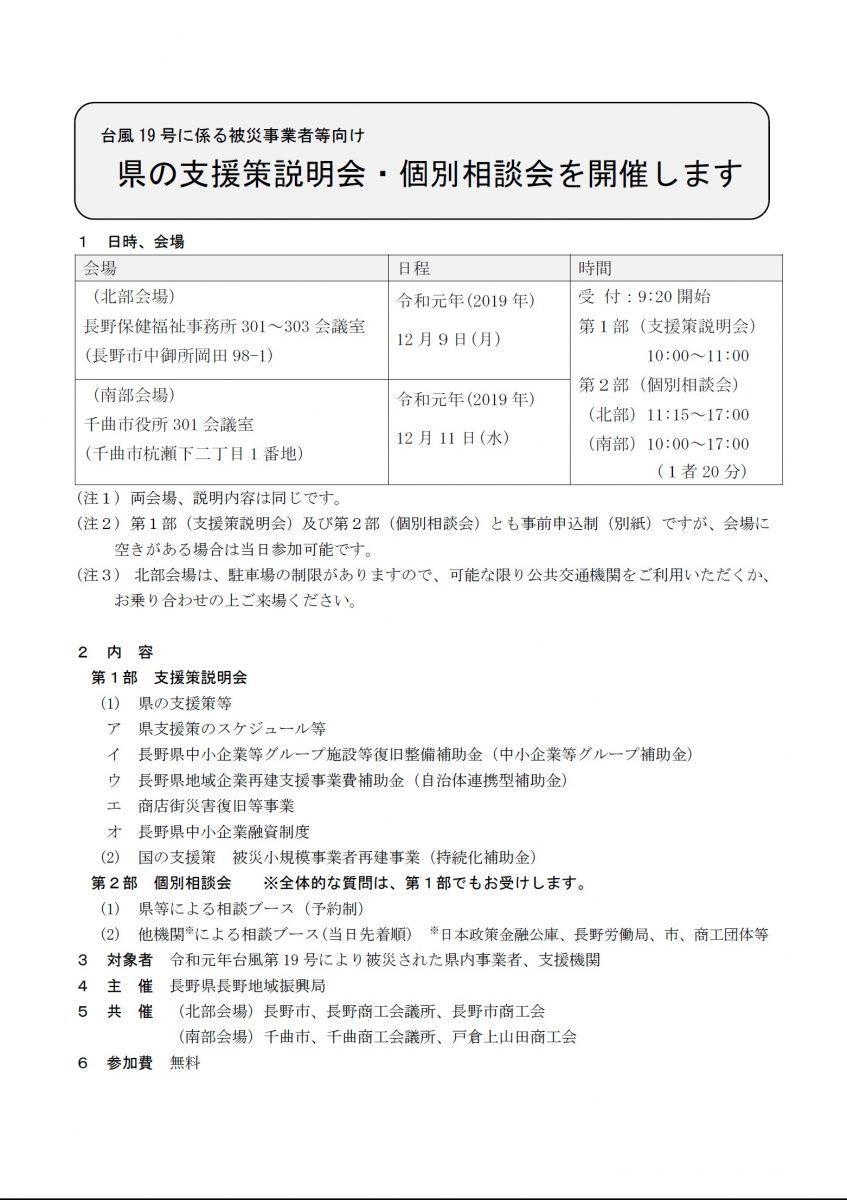 <台風19号に係る被災事業者等向け>県の支援策説明会・個別相談会を開催します