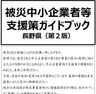 被災中小企業者等支援策ガイドブック 長野県(第2版)の発行について