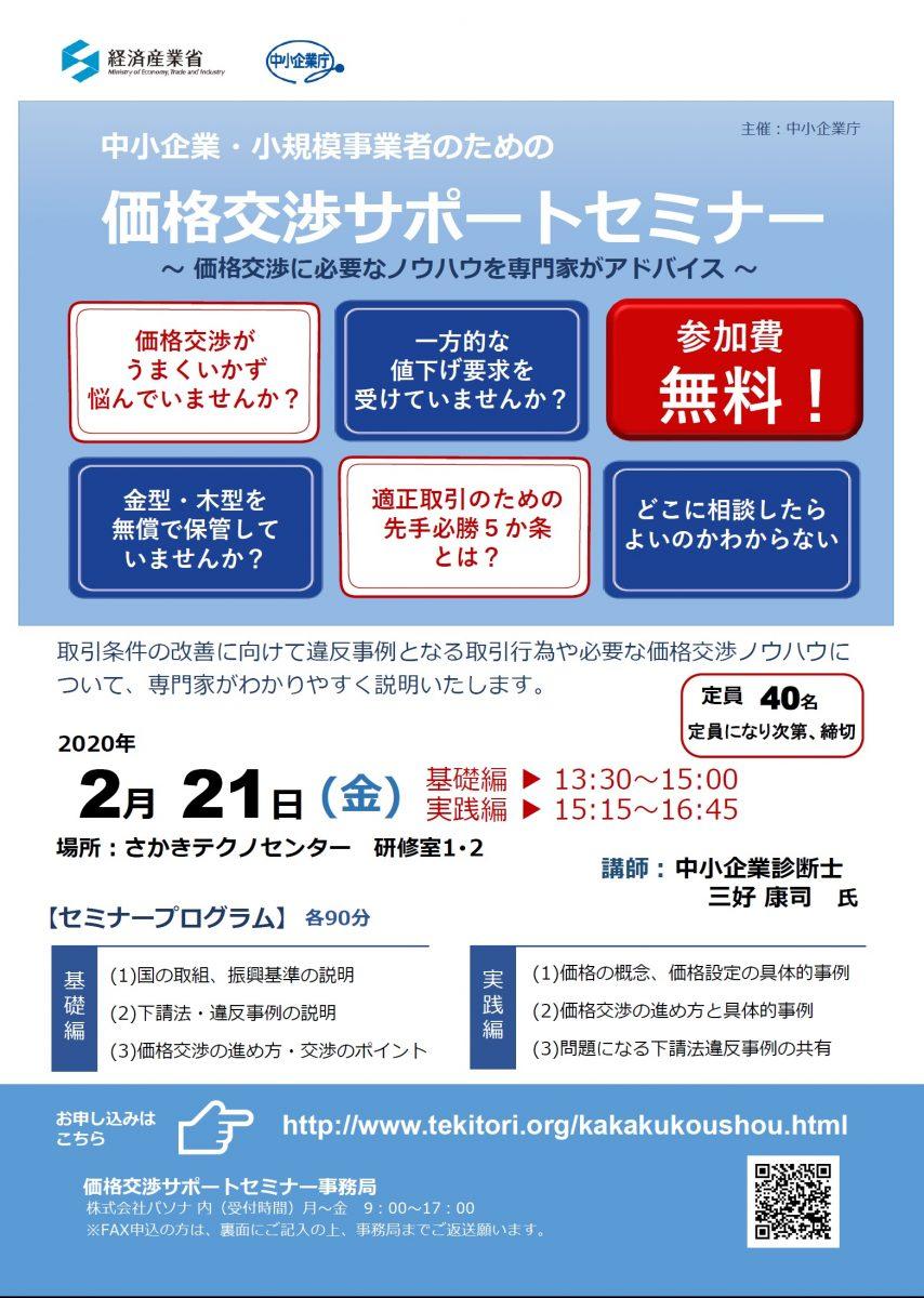 中小企業・小規模事業者のための「価格交渉サポートセミナー」開催のお知らせ