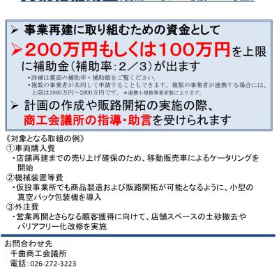 「令和元年度 被災小規模事業者再建事業持続化補助金 台風19号、20号及び21号型」の申請が開始されました