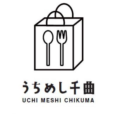 千曲市 テイクアウト&デリバリー情報サイト「うちめし千曲~UCHI MESHI CHIKUMA」を開設しました!
