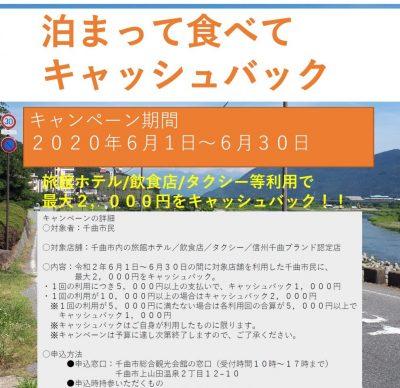 【ちくまであそぼ】千曲市民限定キャッシュバックキャンペーンが開催されています!