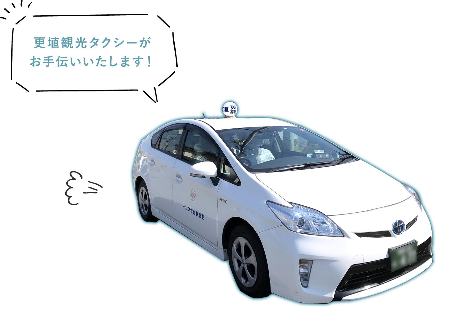 更埴観光タクシーがお手伝いいたします!