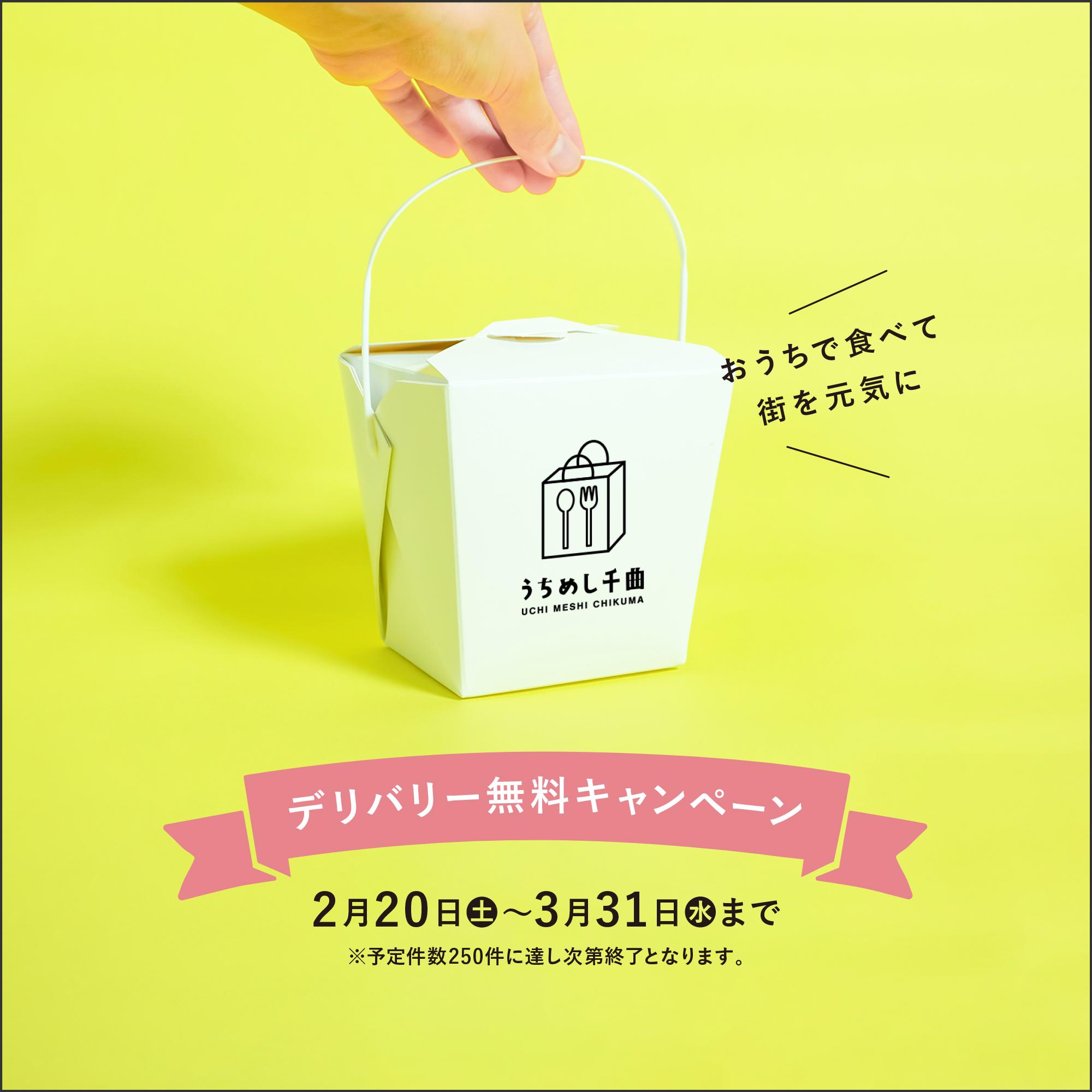 デリバリー無料キャンペーン2月20日(土)~3月31日(水)まで