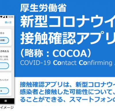 新型コロナウイルス接触確認アプリ(COCOA)の活用促進について