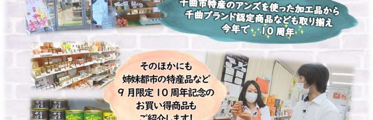 会員事業所紹介「千曲☆あの店・この店」 9月は千曲商工会議所が運営する「屋代駅ウェルカムステーション」をご紹介します!