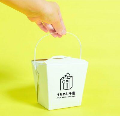 """""""うちめし千曲""""ウェブサイト"""