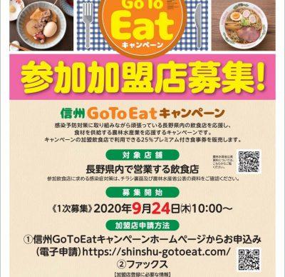 信州Go To Eatキャンペーン 加盟飲食店募集が開始されます