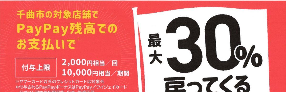 「がんばろう千曲!最大30%戻ってくるキャンペーン」を11月1日から開催します!