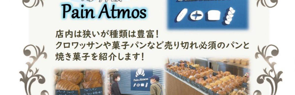 会員事業所紹介「千曲☆あの店・この店」 2021年1月は「Pain Atmos(パン アトモス)」様をご紹介します!