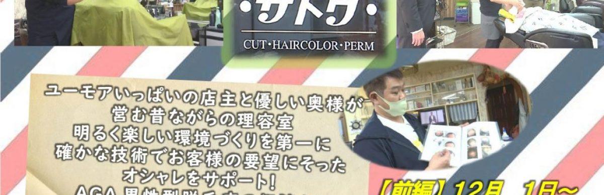会員事業所紹介「千曲☆あの店・この店」 12月は、「ヘアーサロンサトウ」様をご紹介します!