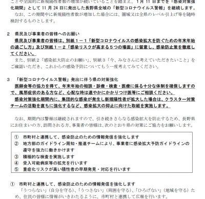 新型コロナウイルス感染症長野県対策本部からのお知らせ
