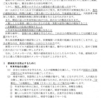年末年始を迎えるに当たっての知事メッセージのお知らせ(長野県産業労働部より)
