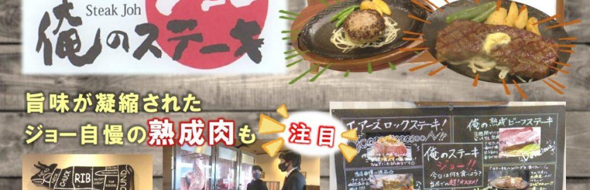 会員事業所紹介「千曲☆あの店・この店」 2月は「俺のステーキ ジョー」様をご紹介します!