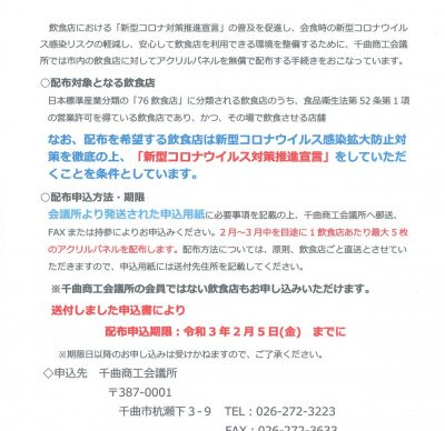 【長野県新型コロナウイルス感染対策】アクリルパネルの無償配布について ⇒お申込みは締め切りました