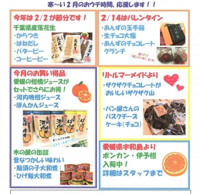 屋代駅ウェルカムステーション 2月のおすすめ商品!