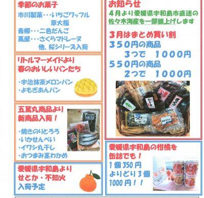 屋代駅ウェルカムステーション 3月のおすすめ商品!
