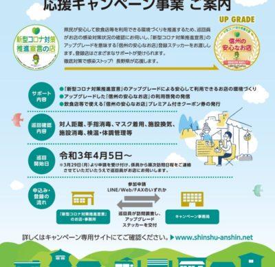 信州の安心なお店 申請方法について(長野県からのお知らせ ※再掲)