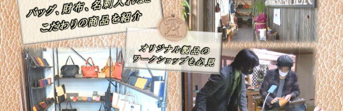 会員事業所紹介「千曲☆あの店・この店」 5月は「Groover Leather」様をご紹介します!