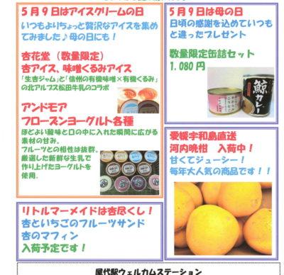 屋代駅ウェルカムステーション 5月のおすすめ商品!