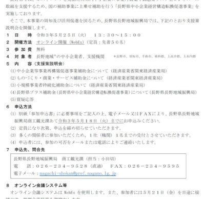 『長野県プラス補助金』(中小企業経営構造転換促進事業補助金)について(長野県からのお知らせ)