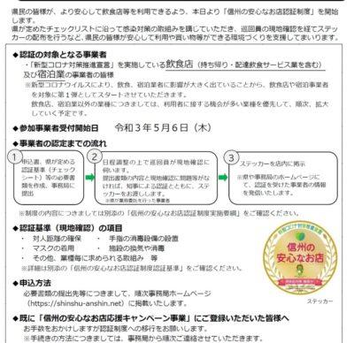 「信州の安心なお店 認証制度」について(長野県からのお知らせ)