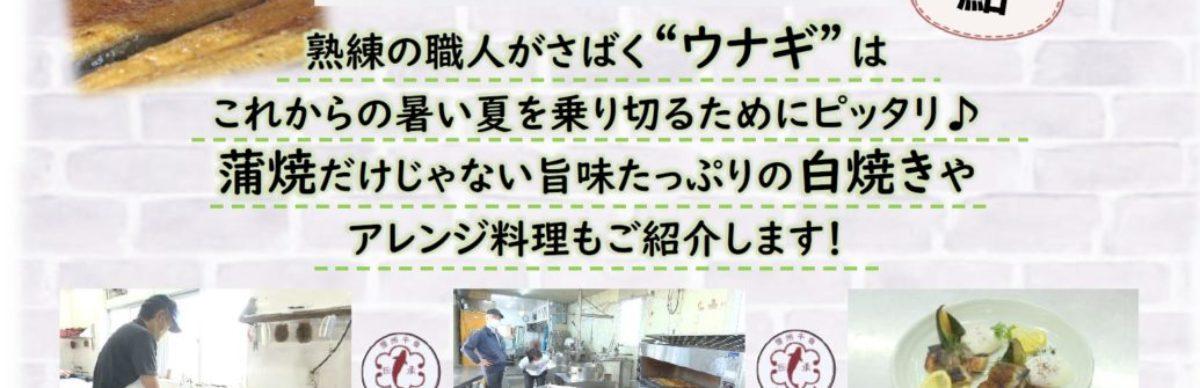 会員事業所紹介「千曲☆あの店・この店」7月は「加藤鯉店」様をご紹介します!