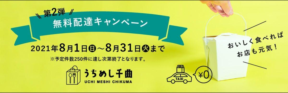 「うちめし千曲 第3弾」を8月1日(日)から開催します!
