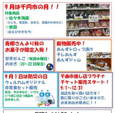 屋代駅ウェルカムステーション 9月のおすすめ商品!