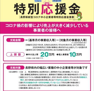 長野県 新型コロナ中小企業等特別応援金について(長野県からのお知らせ)