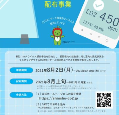 飲食店の皆様へCO2センサーと飛沫防止パネルを無償で配布します(長野県からのお知らせ)