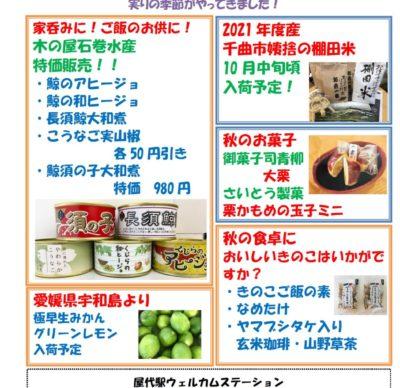 屋代駅ウェルカムステーション 10月のおすすめ商品!