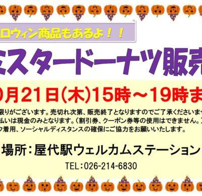 屋代駅ウェルカムステーション 10月ミスタードーナツ販売のご案内!