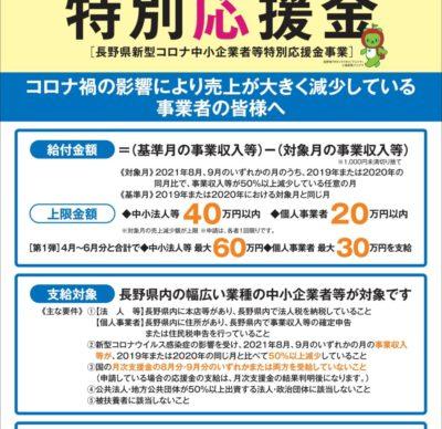 長野県新型コロナ中小企業等特別応援金【第2弾】(8月~9月分)が開始されます(長野県からのお知らせ)